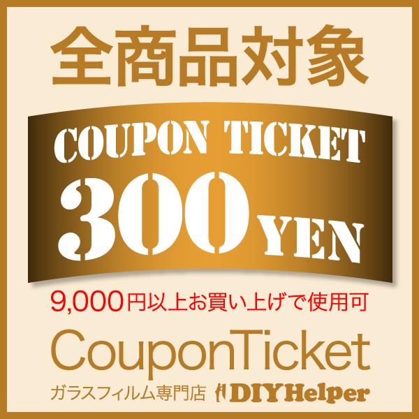 【全商品対象】300円OFFクーポン【ガラスフィルム通販センター】
