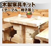 木製家具キット(テーブル・椅子