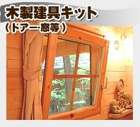 木製建具キット(ドアー・窓等)