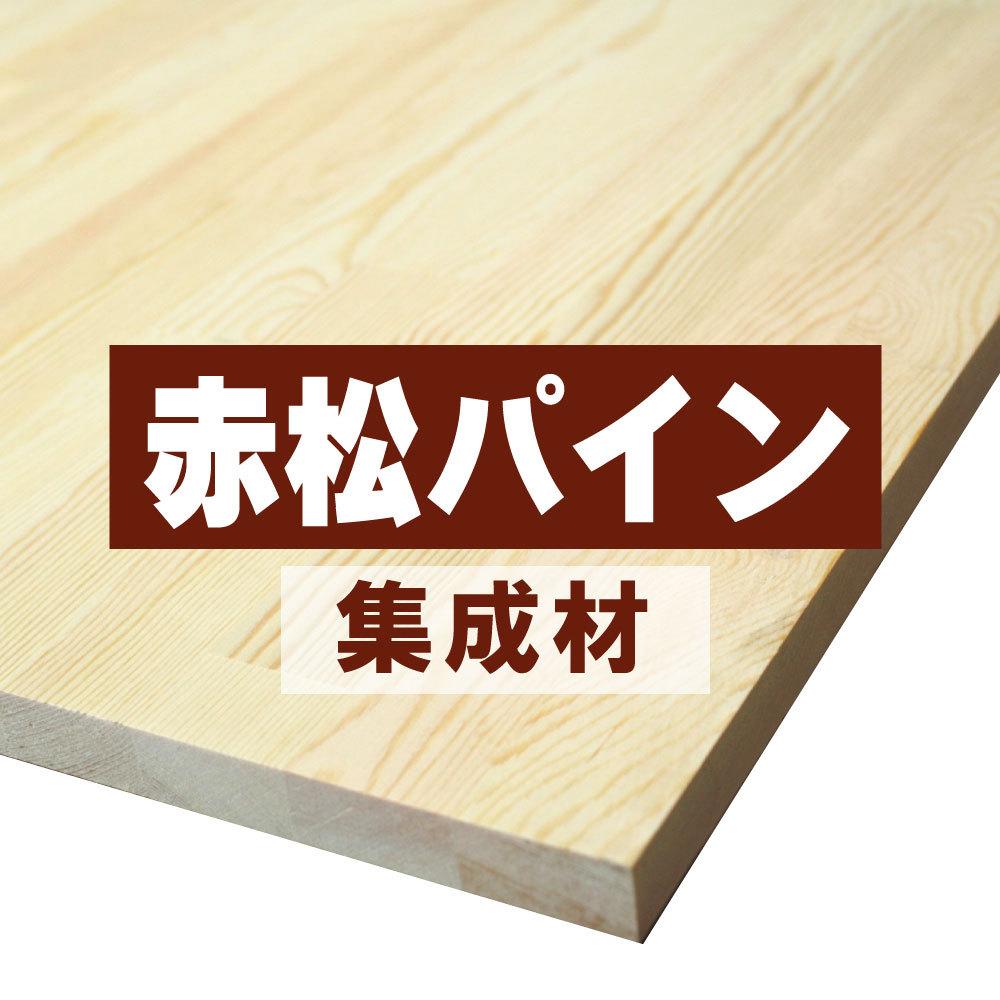 赤松パイン集成材