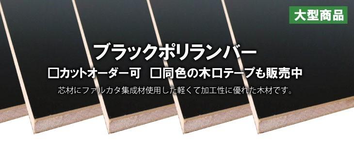 ブラックポリランバー、ブラックポリラックボード、黒い板