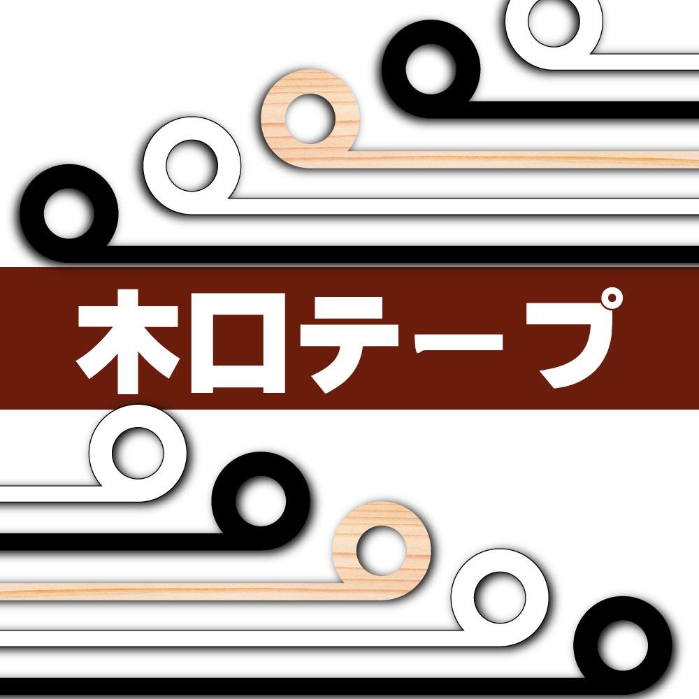 木口テープ DIY