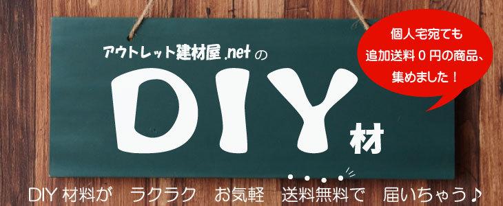diy サポート ヤフー店 yahoo ショッピング