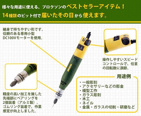 プロクソンミニルーターセットMM100 28525-S