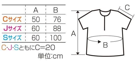衣装ベースC シャツ 緑