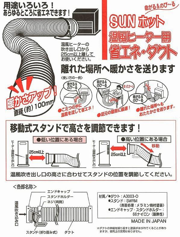 バクマ工業 コタツホース 温風ヒーター用省エネダクト 80cm?320cm  SH-800