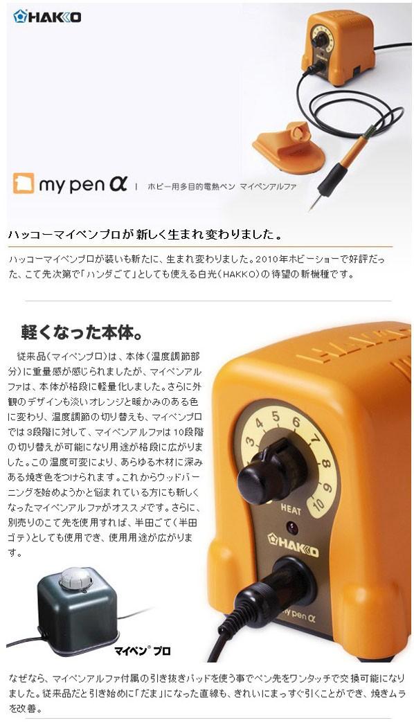 白光 ウッドバーニング用 ハッコーマイペン アルファ 100V 平形プラグ  FD210-01