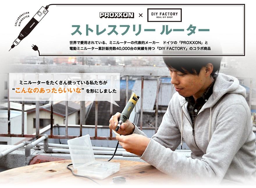 プロクソン DIY FACTORYコラボモデル ストレスフリールーター 各種オプション付セット  No.28523
