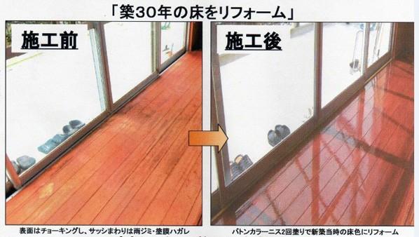 大谷塗料 VATON カラーニス ホワイト 3.7L