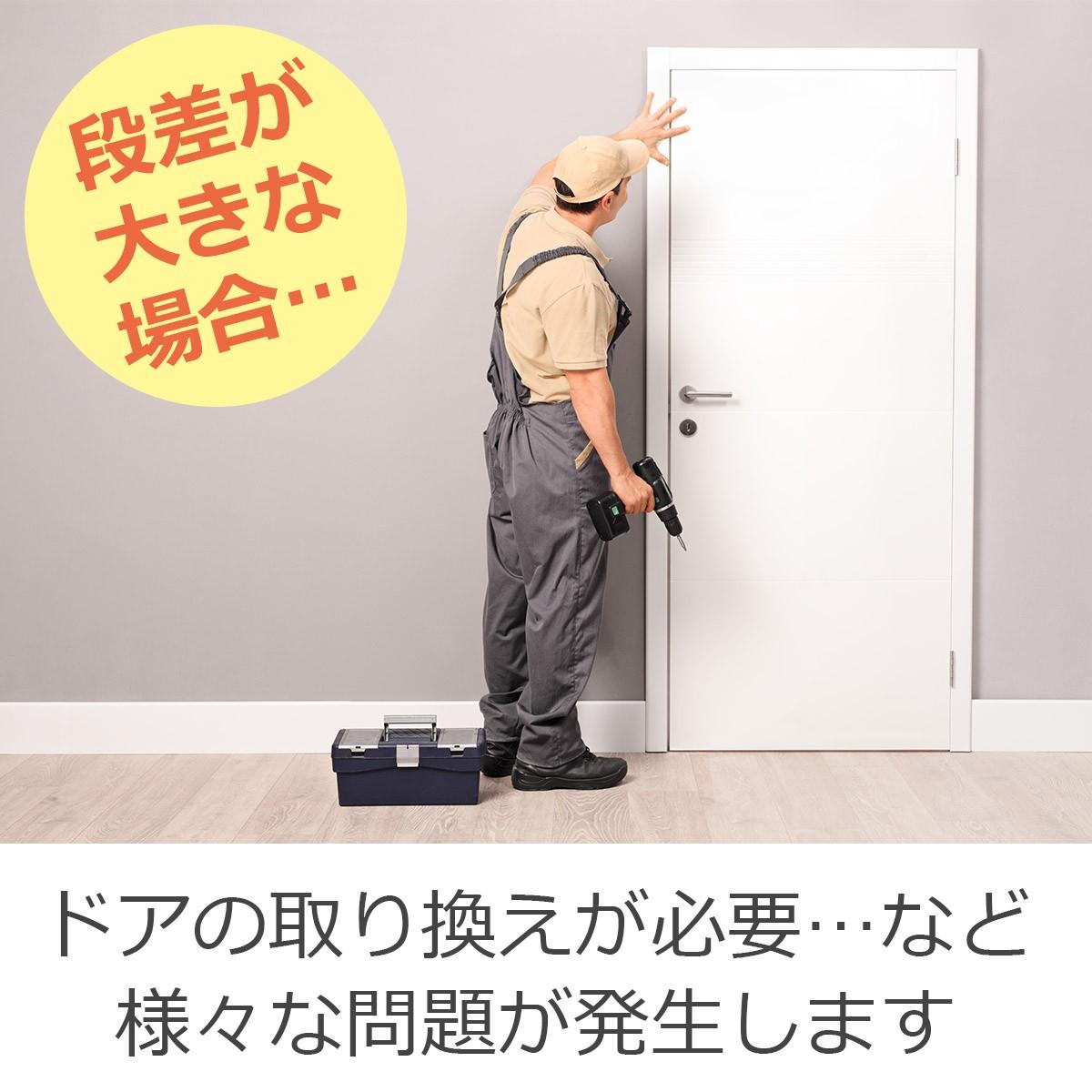 段差が大きな場合 ドアの取り換えが必要…など様々な問題が発生します