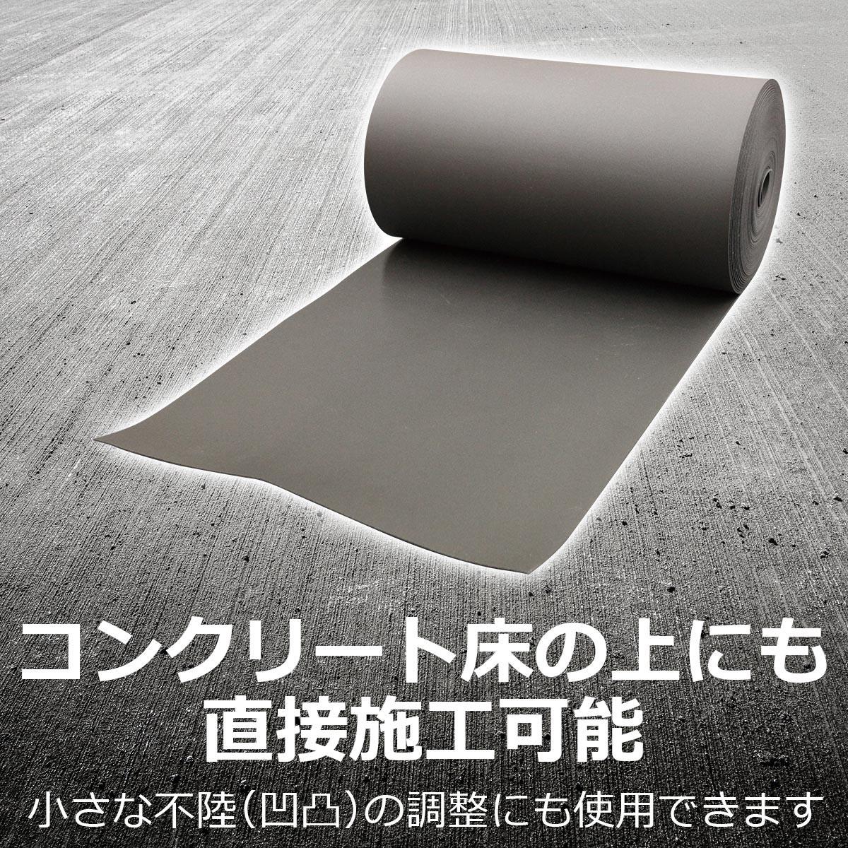 コンクリート床の上にも直接施工可能 小さな不陸(凹凸)の調整にも使用できます