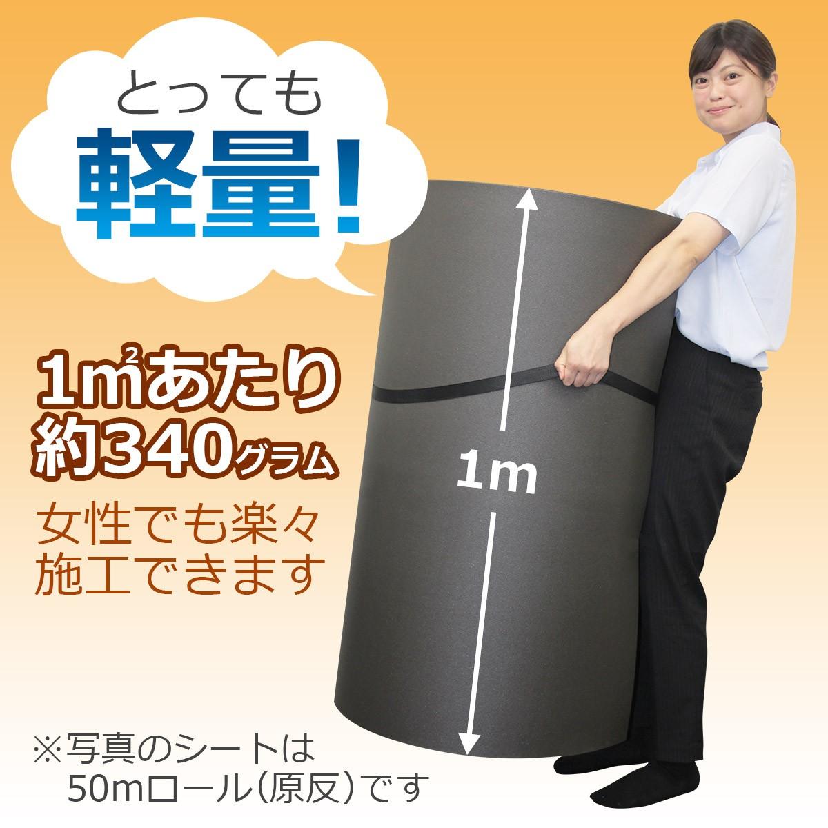 とっても軽量!1平方メートルあたり約340グラム 女性でも楽々施工できます ※写真のシートは50メートルロール(原反)です