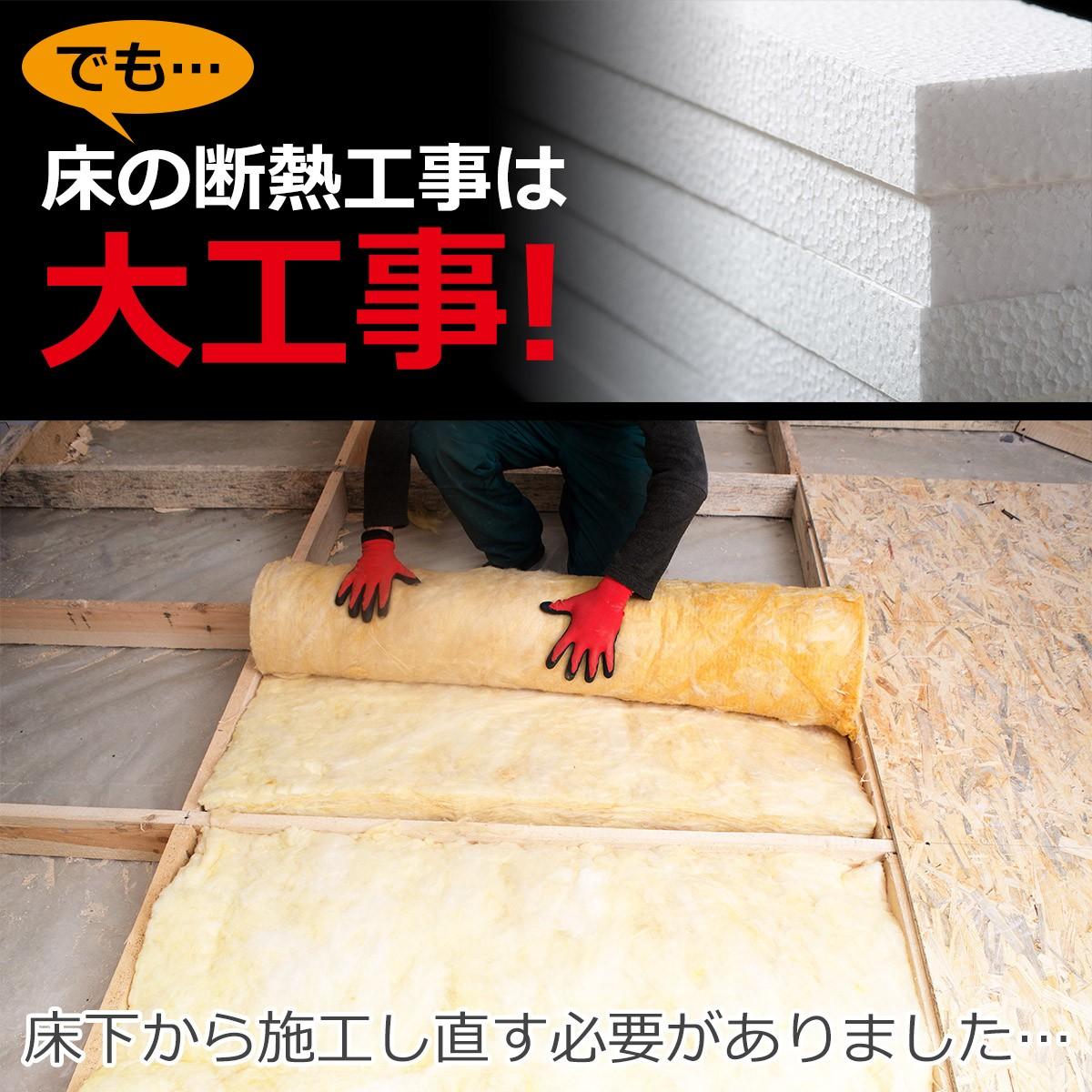でも…床の断熱工事は大仕事!床下から施工しなおす必要がありました…