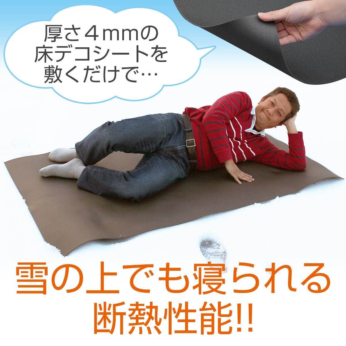 厚さ4ミリの床デコシートを敷くだけで…雪の上でも寝られる断熱性能!