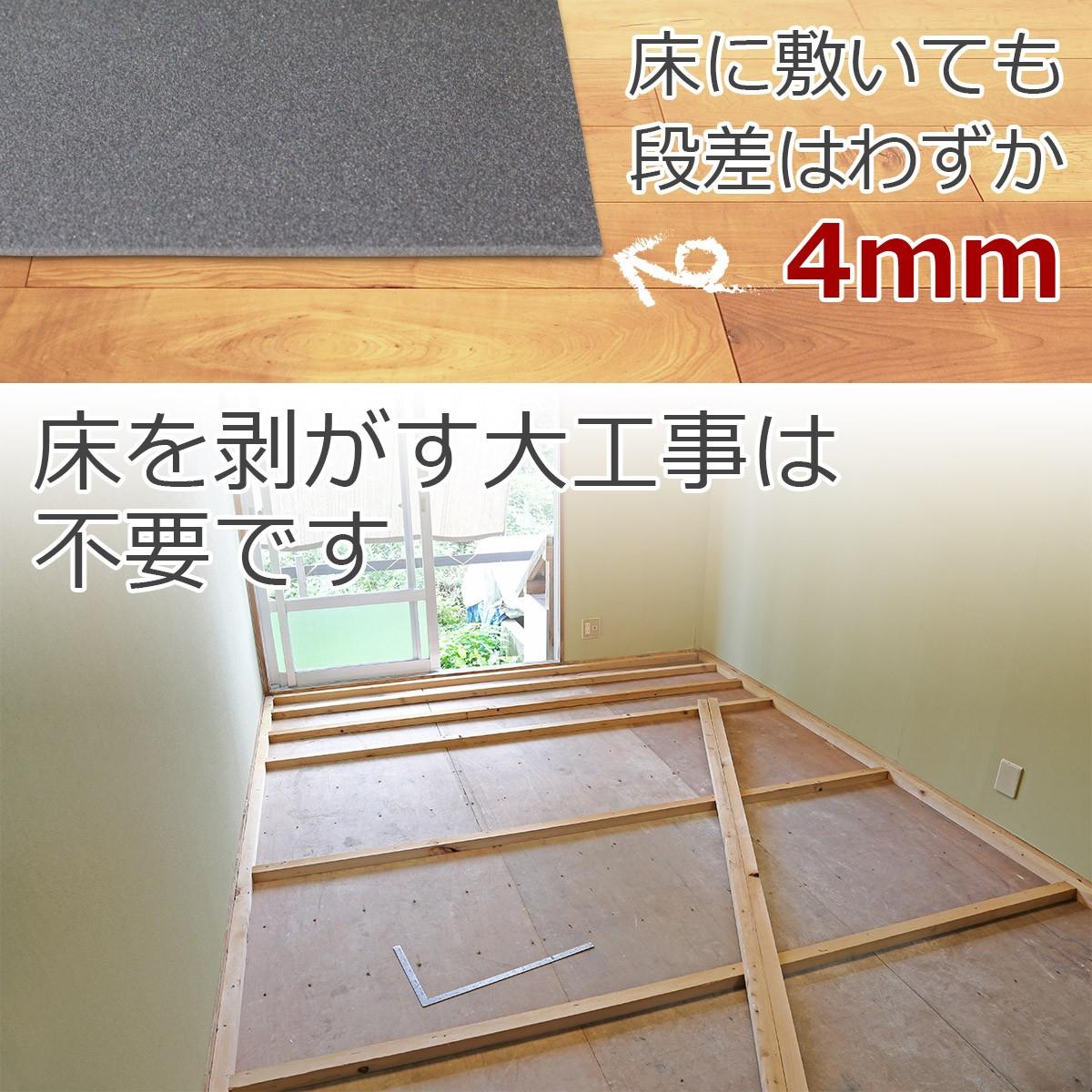 床に敷いても段差はわずか4ミリ 床を剥がす大仕事は不要です