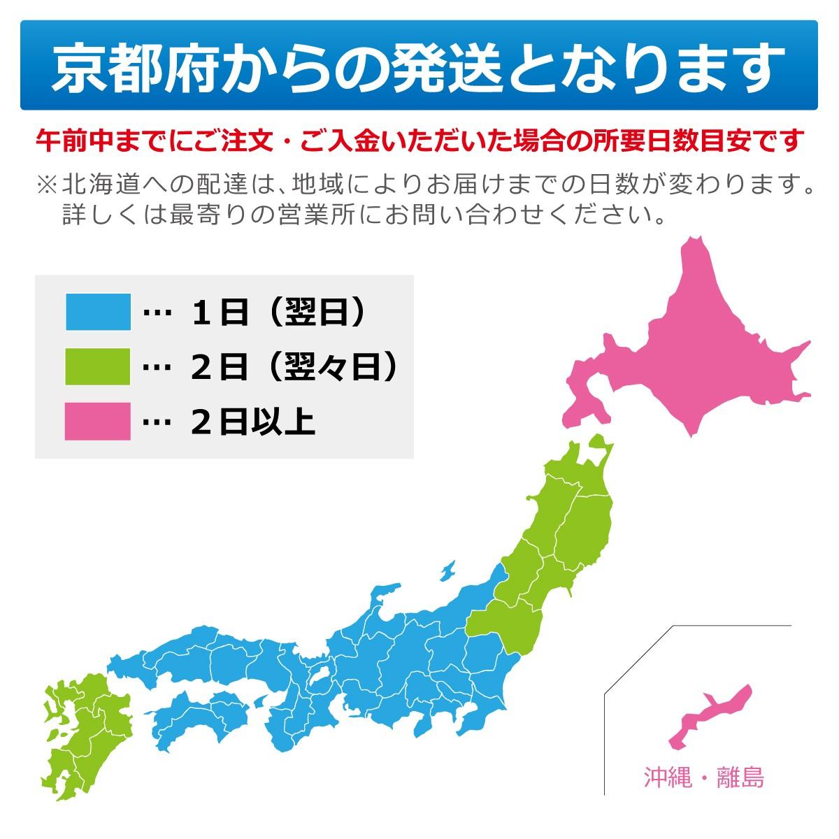 京都府からの発送となります 午前中までにご注文・ご入金いただいた場合の所要日数目安です ※北海道への配達は、地域によりお届けまでの日数が変わります。詳しくは最寄りの営業所にお問い合わせください。