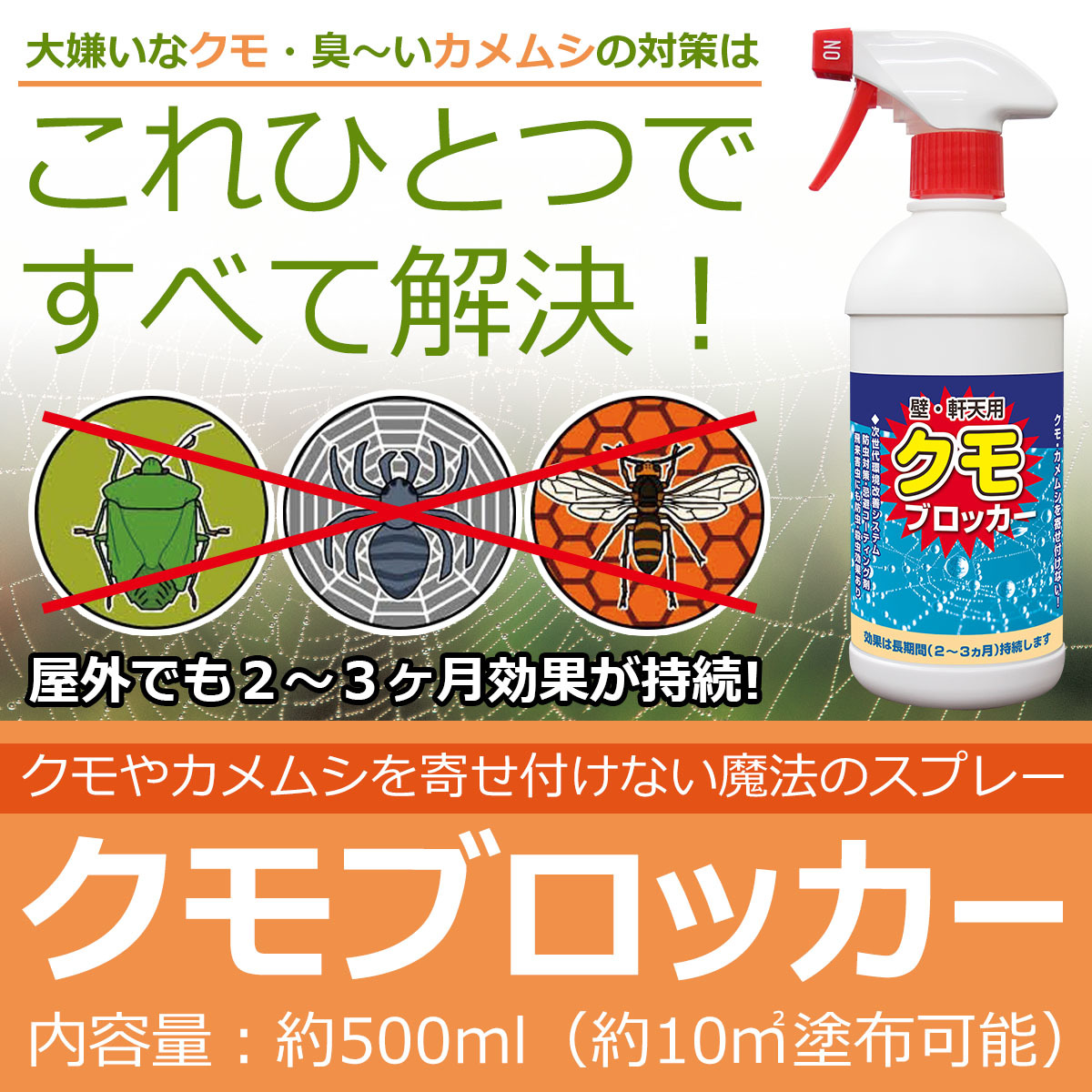 大嫌いなクモ・臭〜いカメムシの対策はこれひとつですべて解決!屋外でも2〜3か月効果が持続!クモやカメムシを寄せ付けない魔法のスプレー クモブロッカー 内容量:約500ml(約10平方メートル塗布可能)
