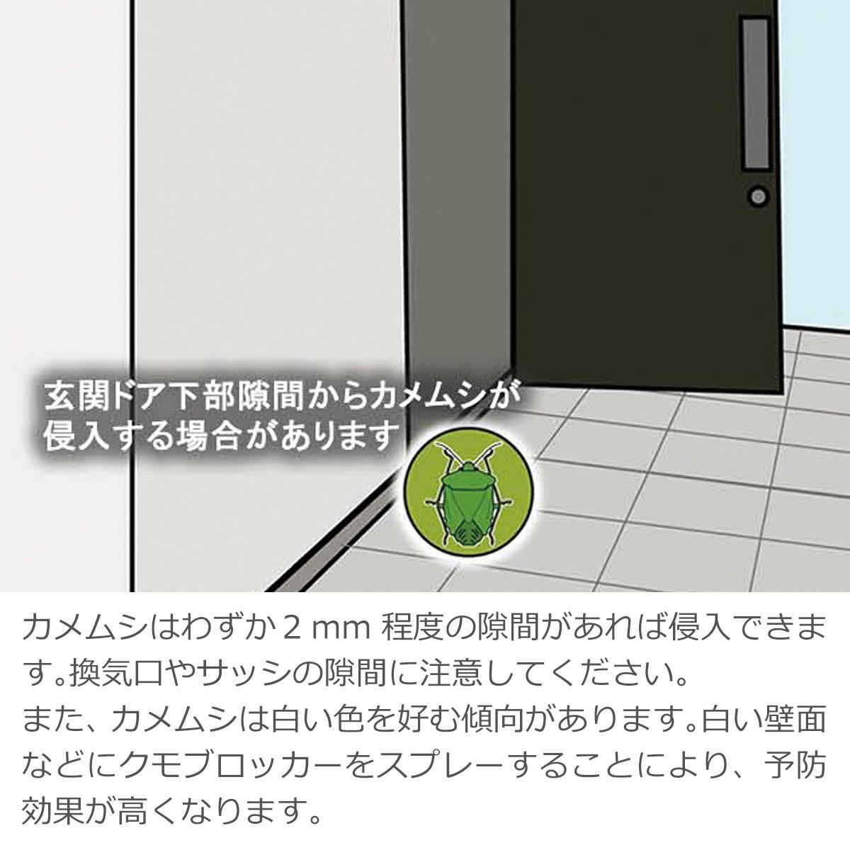 玄関ドア下部隙間からカメムシが侵入する場合があります。カメムシはわずか2mm程度の隙間があれば侵入できます。換気口やサッシの隙間に注意してください。また、カメムシは白い色を好む傾向があります。白い壁面などにクモブロッカーをスプレーすることにより、予防効果が高くなります。