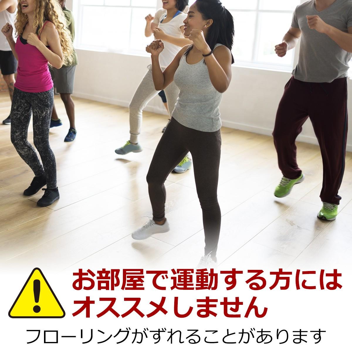お部屋で運動する方にはオススメしません フローリングがずれることがあります