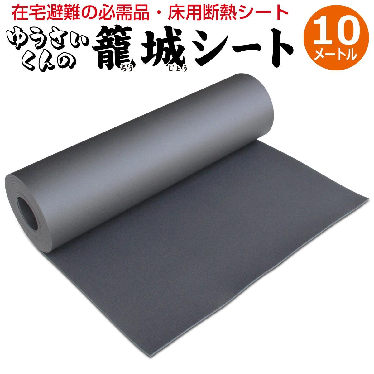 住宅避難の必需品・床用断熱シート ゆうさいくんの籠城シート 10メートル