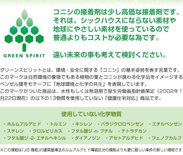 グリーンスピリットとは、環境・安全に関するコニシの基本姿勢を表す言葉です。このマークは自然環境の象徴である植物の葉と、コニシが携わる化学品をイメージするベンゼル環をモチーフに「地球環境と化学の共生」を表現しています。このマークがついた商品は、水性もしくは無溶剤で厚生労働省指針値策定(2002年1月22日現在)の13物質を使用していない「健康住宅対応」商品です。