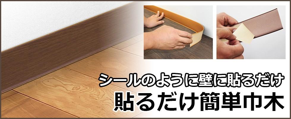 シールのように壁に貼るだけ 貼るだけ簡単フローリング