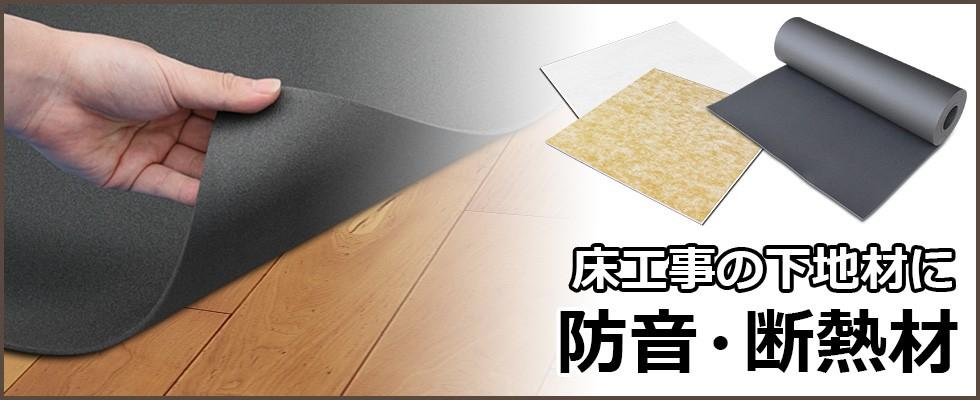 床工事の下地材に 防音・断熱下地材