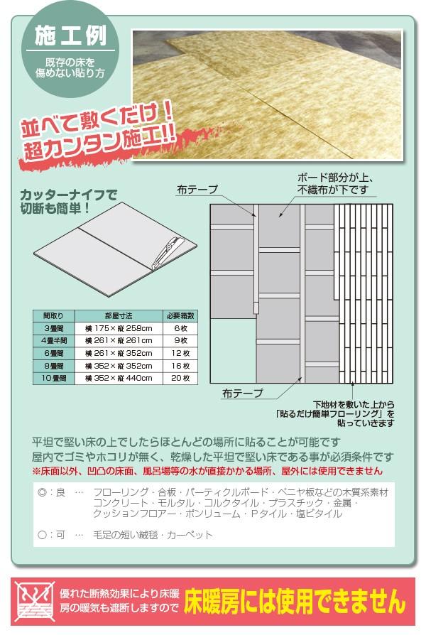 平坦で堅い床の上でしたらほとんどの場所に貼ることが可能です。屋内でゴミやホコリが無く、乾燥した平坦で堅い床である事が必須条件です。※床面以外、凹凸の床面、風呂場等の水が直接かかる場所、屋外には使用できません