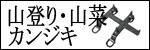 山菜かんじき・木登りかんじき