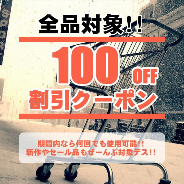 【誰でも何回でも使える】新作もSALE品にも使える全品100円OFFクーポン券!!