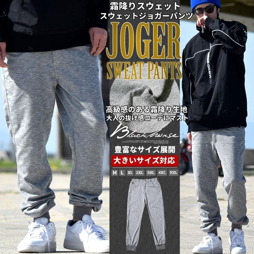 942d1781c6786 スウェットパンツ メンズ 春夏 ジョガーパンツ ブランド 大きいサイズ ...