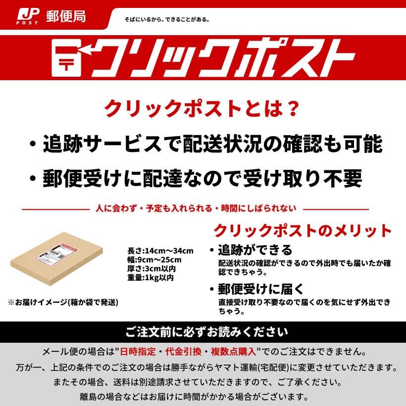 クリックポスト(日本郵便メール便)送料無料 メリット
