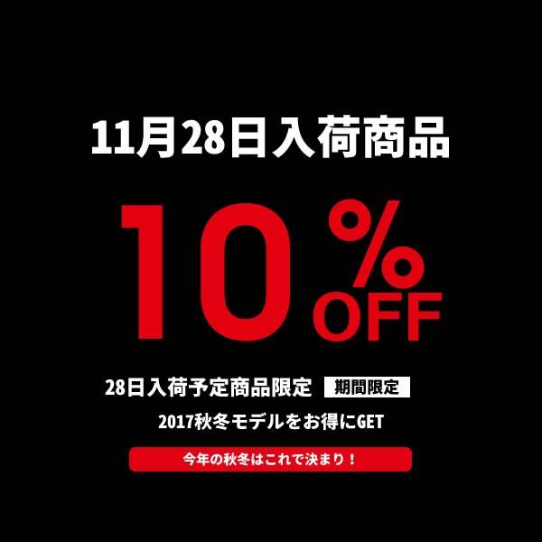 予約特典【対象商品10%OFF】