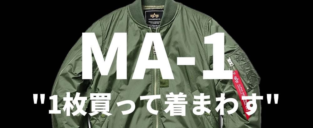 MA-1 ミリタリージャケット 通販