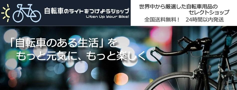 自転車のライトをつけようショップ