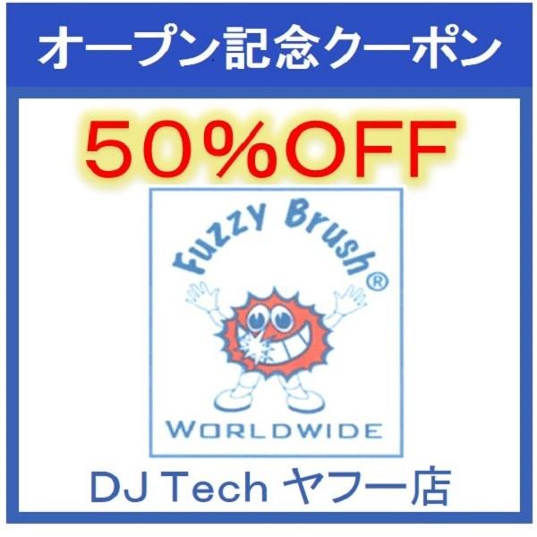 DJ Tech3 開店記念 50%OFFクーポン
