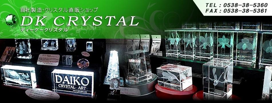 DK CRYSTAL