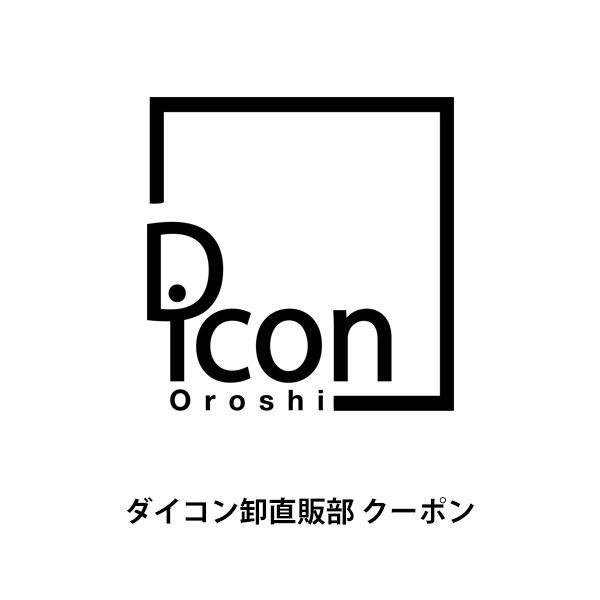 ダイコン卸 店内ほぼ全品10%OFF【※対象外商品あり】