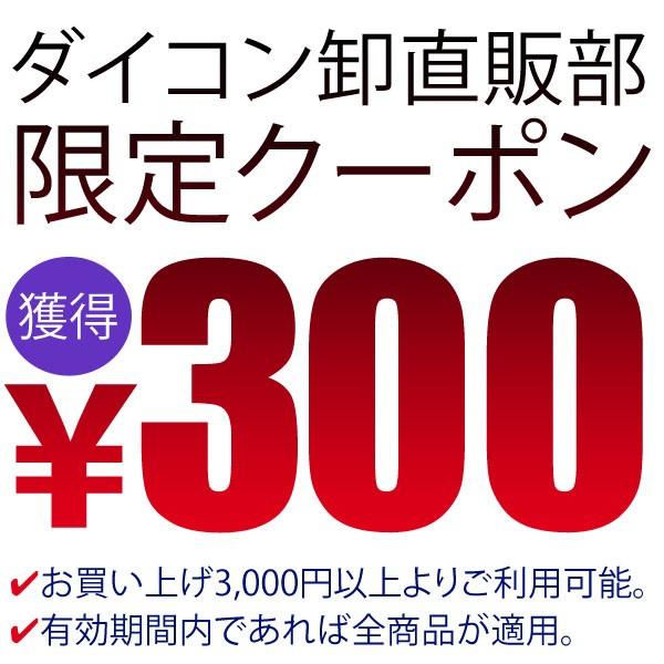 ◆ダイコン卸直販部 300円クーポン【3,000円以上のお買い物に】