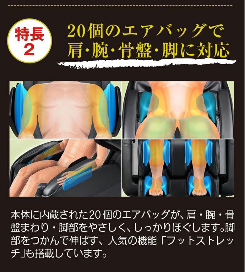 特長2/20個のエアバッグで肩・腕・骨盤・脚に対応。本体に内蔵された20個のエアバッグが、肩・腕・骨盤まわり・脚部をやさしく、しっかりほぐします。脚部をつかんで伸ばす、人気の機能「フットストレッチ」も搭載しています。