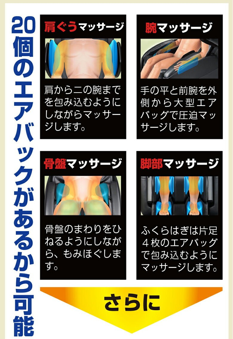 肩ぐうマッサージ 肩から二の腕までを包み込むようにしながらマッサージします。腕マッサージ 手の平と前腕を外側から大型エアバッグで圧迫マッサージします。腰•骨盤マッサージ 骨盤のまわりをひねるようにしながら、もみほぐします。脚部マッサージ ふくらはぎは片足4枚のエアバッグで包み込むようにマッサージします。20個のエアバックがあるから可能。tr-200をコンパクト設計!フジ医療器マッサージチェアトラディtr20。さらに