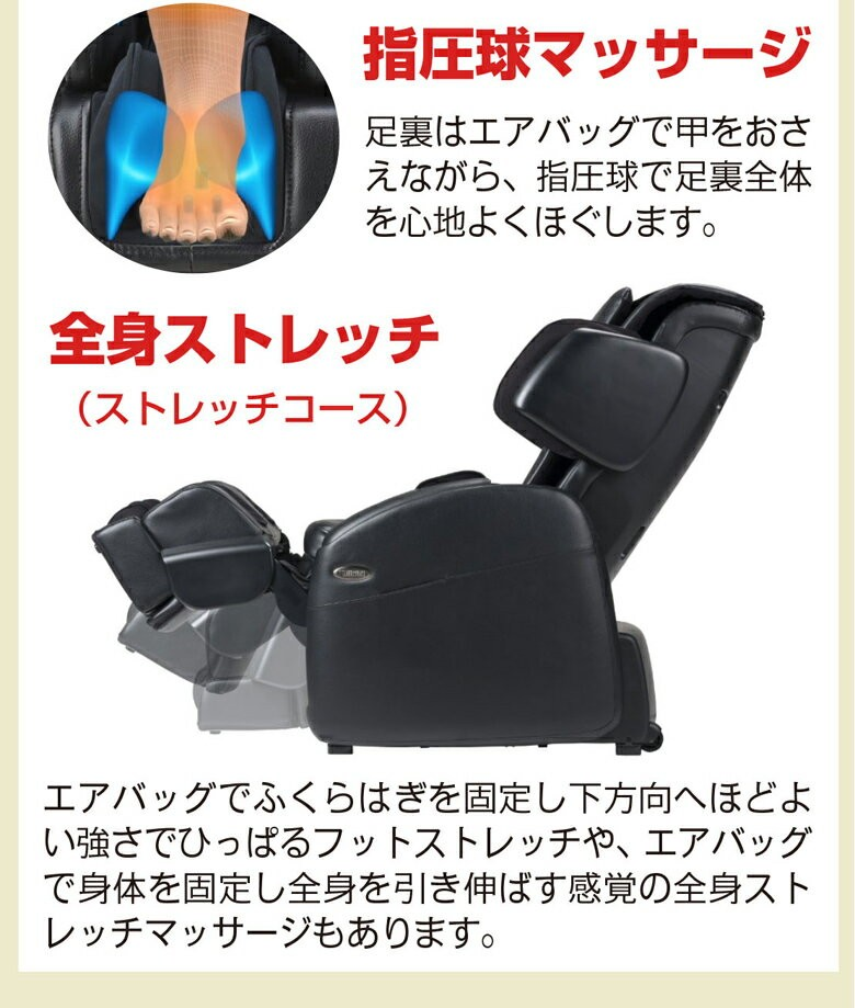 指圧球マッサージ 足裏はエアバッグで甲をおさえながら、指圧球で足裏全体を心地よくほぐします。全身ストレッチ(ストレッチコース)エアバッグでふくらはぎを固定し下方向へほどよい強さでひっぱるフットストレッチや、エアバッグで身体を固定し全身を引き伸ばす感覚の全身ストレッチマッサージもあります。