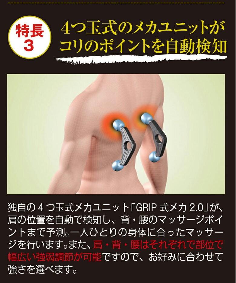 特長3/4つ玉式のメカユニットがコリのポイントを自動検知。独自の4つ玉式メカユニット「GRIP式メカ2.0」が、肩の位置を自動で検知し、背・腰のマッサージポイントまで予測。一人ひとりの身体に合ったマッサージを行うマッサージチェア。また、肩・背・腰はそれぞれで部位で幅広い強弱調節が可能ですので、お好みに合わせて強さを選べます。