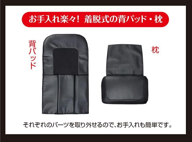 お手入れ楽々! 着脱式の背パッド・枕。それぞれのパーツを取り外せるので、お手入れも簡単です。