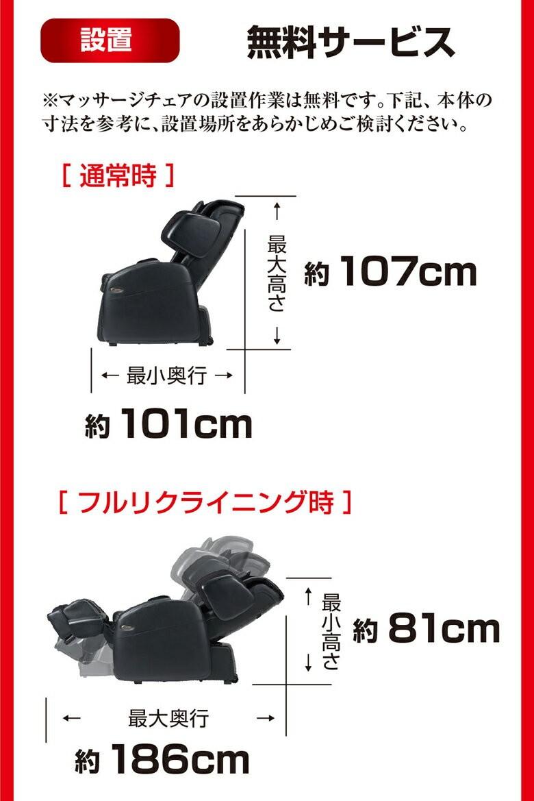 設置 無料サービス。※マッサージチェアの設置作業は無料です。下記、本体の寸法を参考に、設置場所をあらかじめご検討ください。通常時 最大高さ約107cm最小奥行約101cm。フルリクライニング時 最大高さ約186cm最小奥行約81cm。