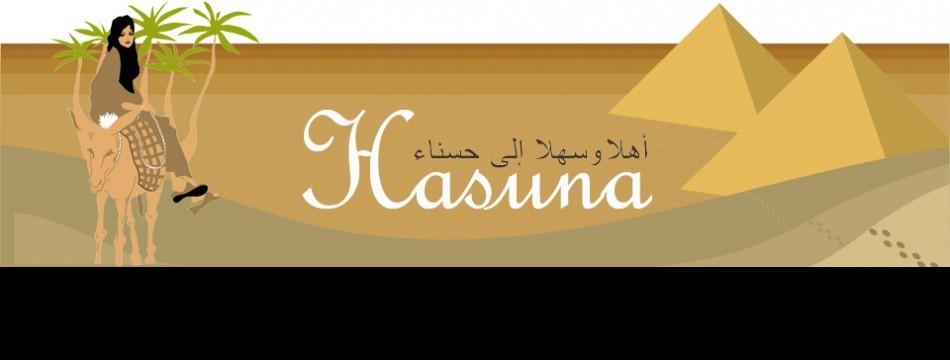 アラビア語と歩こう Hasuna