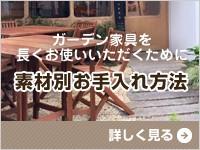 ガーデン家具素材別お手入れ方法