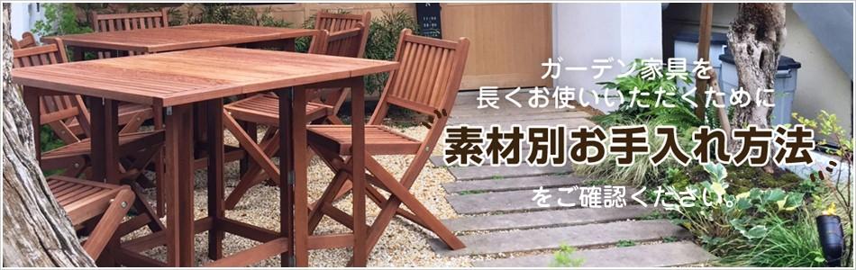 ガーデン家具・素材別お手入れ