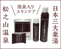 日本三大薬湯「松之山温泉」コスメ