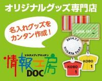 情報工房DOC Yahoo!店